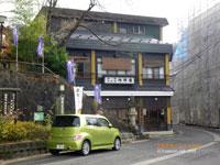 yanaizu_uchidaya.jpg