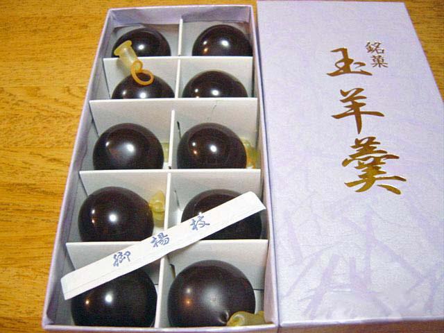 玉羊羹(福島の名物)、実食レポ...