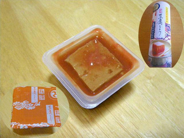 豆腐ようの画像 p1_31